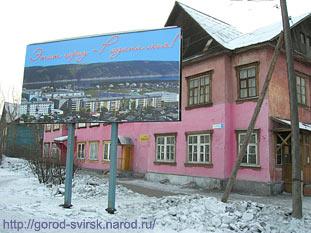 Свирск сегодня. Февраль 2010